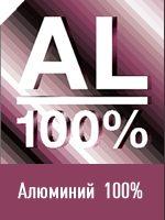Алюминий 100%