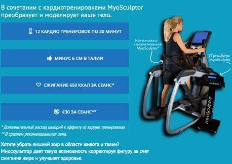 MyoSculptor для похудения