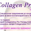 collagen-v6