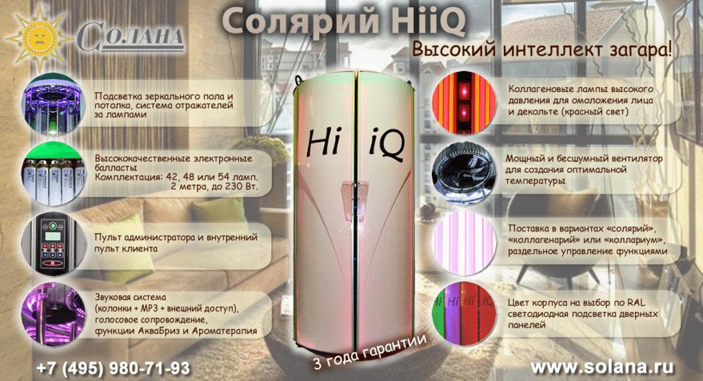 Новый солярий HiiQ. Высокий интеллект загара!