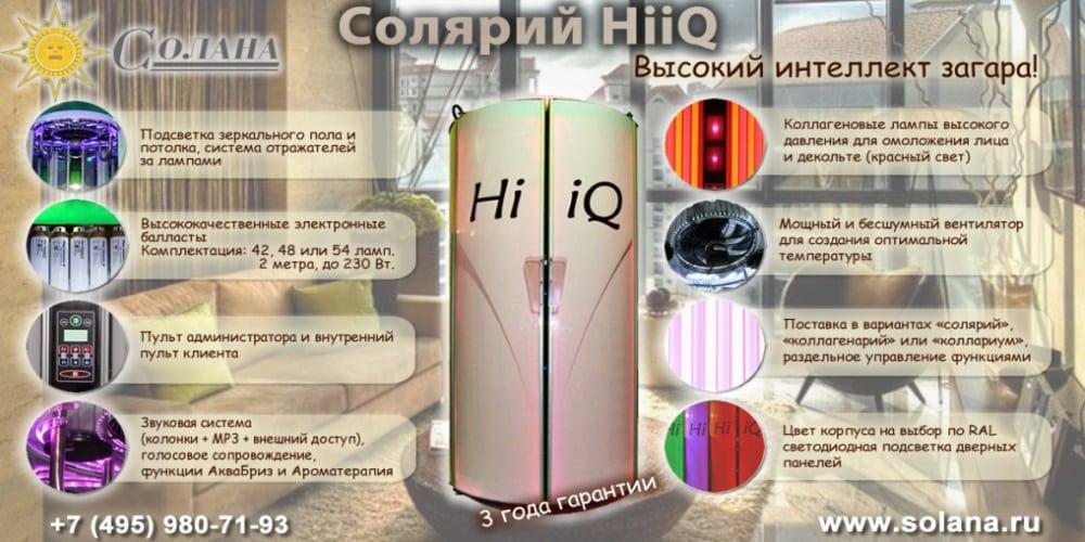 Преимущества вертикальных соляриев HIIQ для салонов красоты