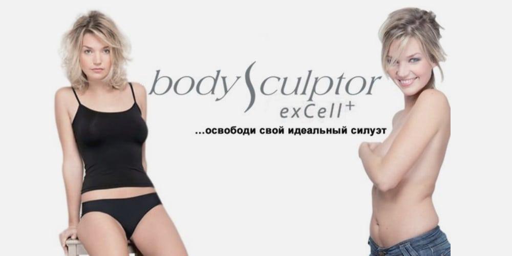 Освободи свой идеальный силуэт с BodySculptor exCell+