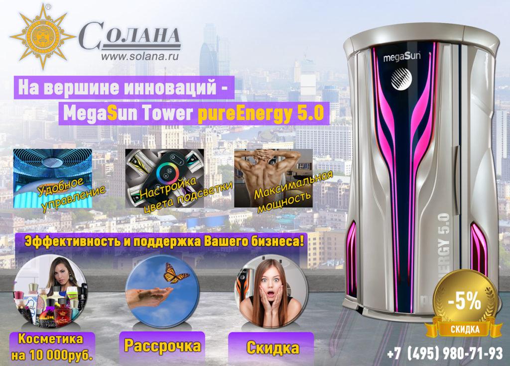 Купить солярий MegaSun Tower pureEnergy 5.0 по специальной цене