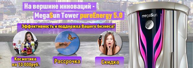 Специальная цена на вертикальный солярий MegaSun Tower pureEnergy 5.0