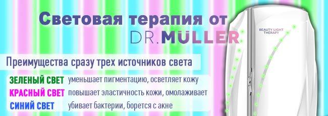 Световая терапия от Dr. Müller (Beauty Light Therapy)