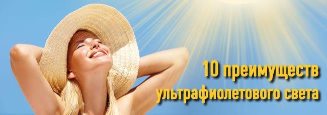 10 преимуществ ультрафиолетового света