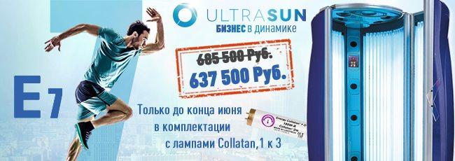 Ultrasun E7 — мощь, здоровье и красота!