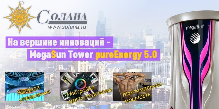 Специальная цена на солярий MegaSun Tower pureEnergy 5.0