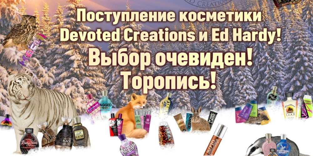 Косметика для солярия ED HARDY и DEVOTED CREATIONS