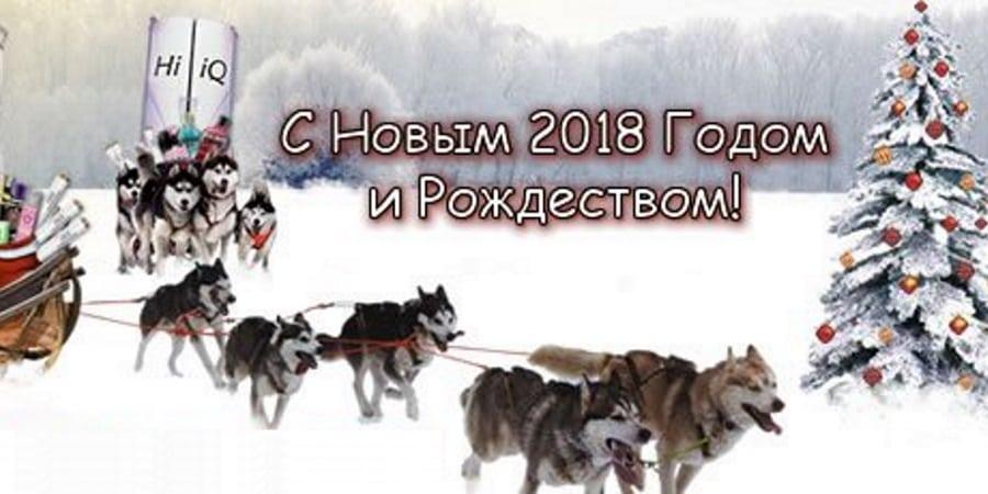 """Компания """"Солана"""" поздравляет С Новым 2018 Годом!"""