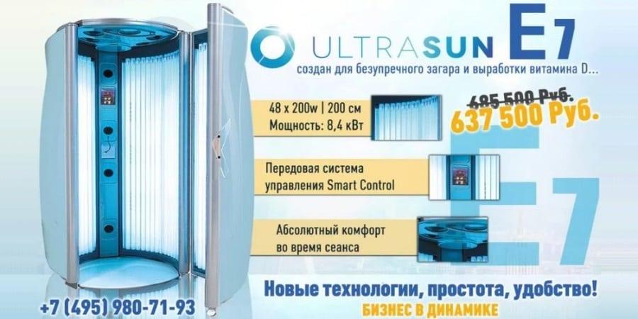 Специальная цена на вертикальный солярий ULTRASUN E7