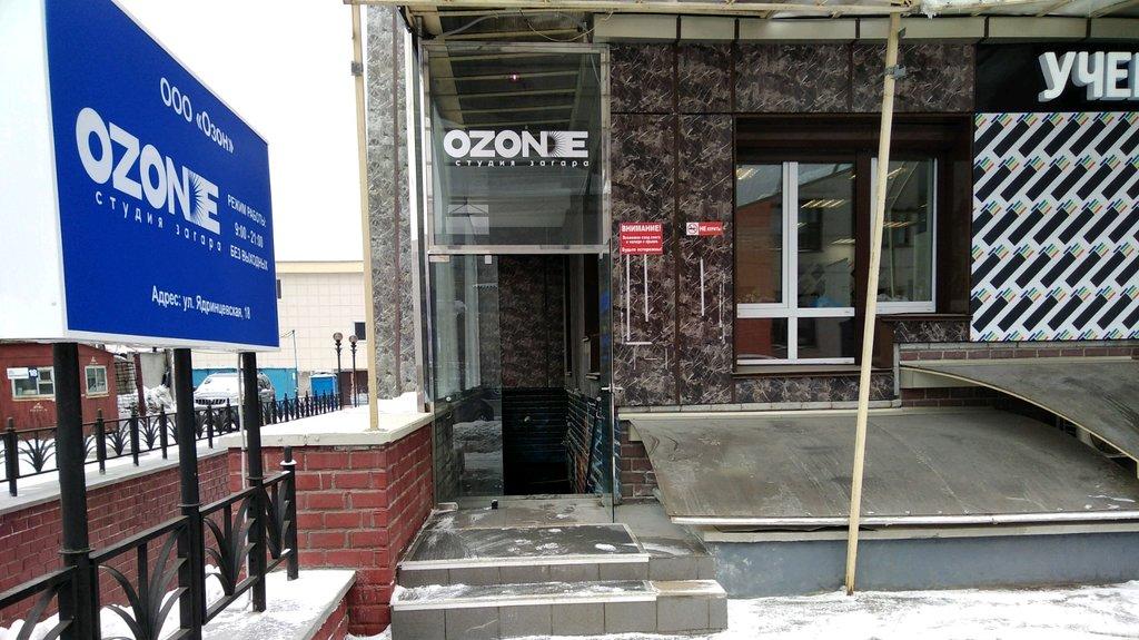 Студия загара Ozone