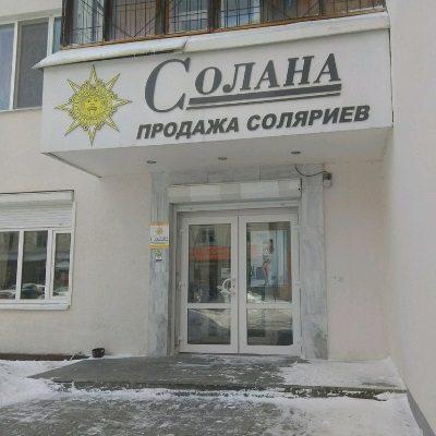 Купить солярий в Екатеринбурге
