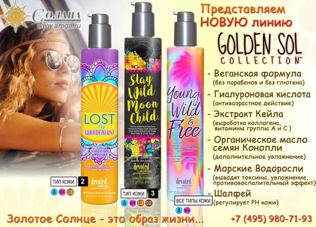 Представляем новую линию веганских кремов для солярия Golden SOL