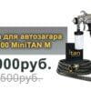 Специальная цена на Fuji 2100 MiniTAN M