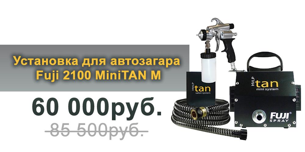 Cпециальная цена на Fuji 2100 MiniTAN M