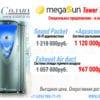 Специальное предложение на солярий MegaSun Tower T230W!