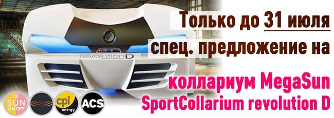 Специальное предложение на MegaSun SportCollarium revolution D