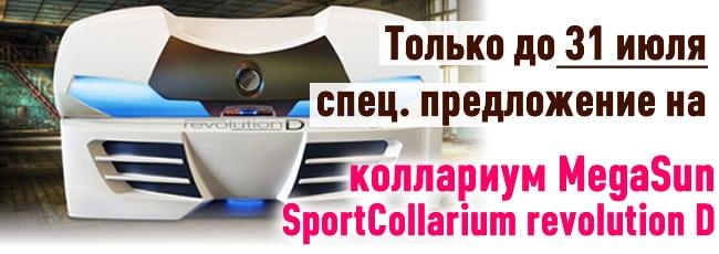 Специальное предложение на MegaSun SportCollarium revolution D!