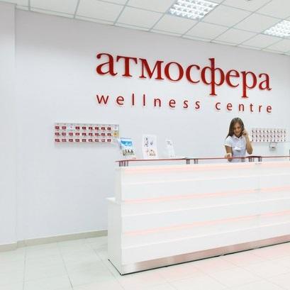 "Wellness-центр ""Атмосфера"""