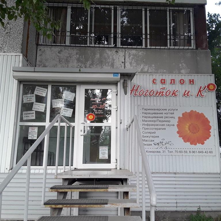 Салон-парикмахерская «Ноготок»