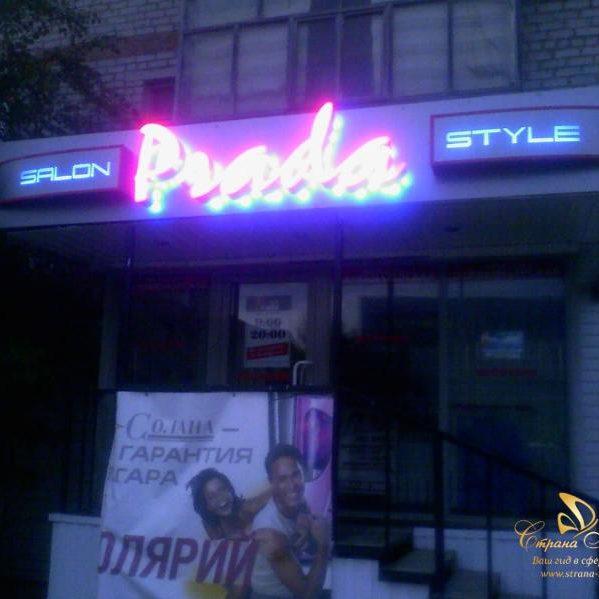 Салон красоты Prada г. Пыть-Ях