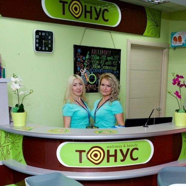 Центр здоровья и красоты «Тонус Клуб»