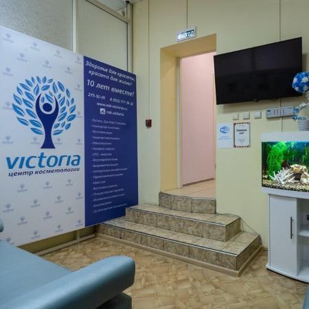 Центр терапевтической косметологии VICTORIA