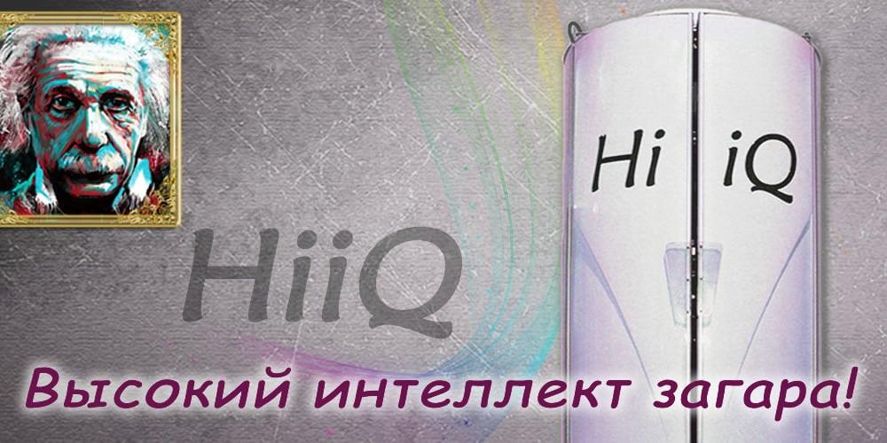 Высокий интеллект загара – HiiQ!