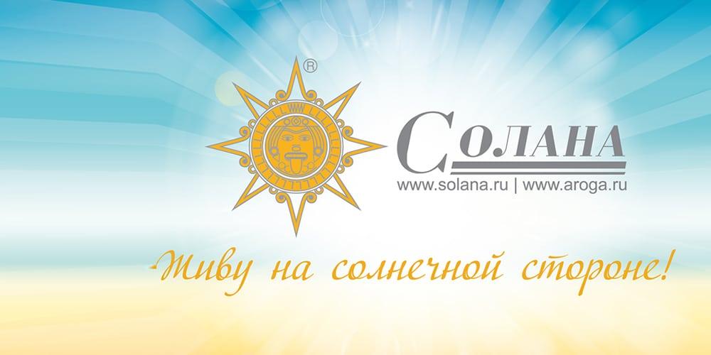 Солана 25 лет в России!