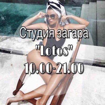 Студия загара «Лотос», г. Дивногорск