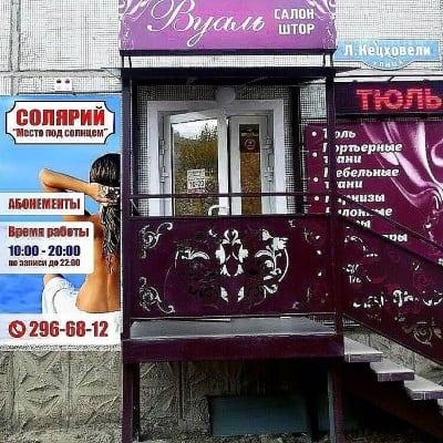 Студия загара «Место под солнцем», г. Красноярск