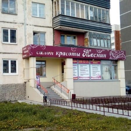 """Салон красоты """"Жасмин"""", г. Екатеринбург"""