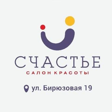 Салон красоты СЧАСТЬЕ #1, Казань