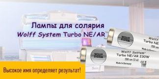 Лампы Wolff System Turbo Ne/Ar