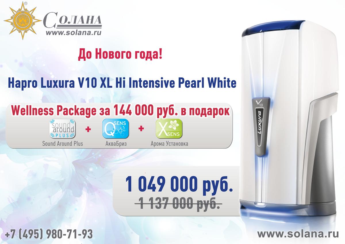 Эксклюзивное предложение на солярий Hapro Luxura V10