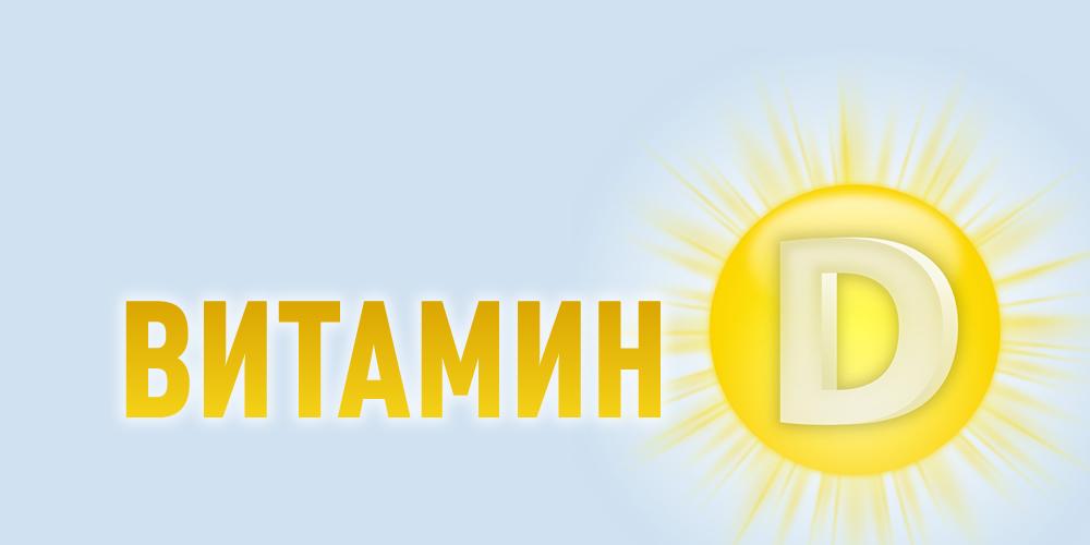 О пользе витамина D и лампах для солярия