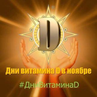 «Солана» объявляет каждый день ноября, Днем витамина D в России