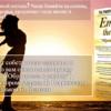 """Книга """"Обратитесь к солнцу"""" д-р Марк Б. Соренсон и д-р Уильямом Б. Грантом"""
