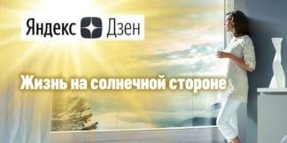 Солана на Яндекс Дзен